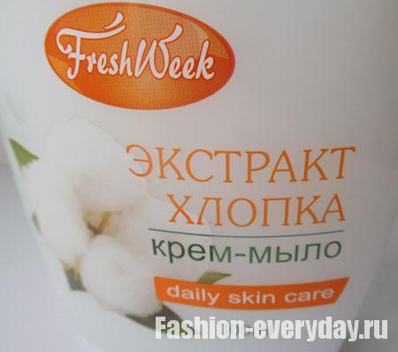 Крем-мыло для рук Экстракт хлопка от FreshWeek