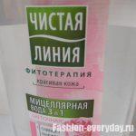Мицеллярная вода 3 в 1 цветочная от Чистая линия — отзыв, обзор, фото