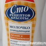 Молочко очищающее от Сто рецептов красоты — отзыв, обзор, фото
