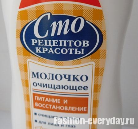 Молочко очищающее от Сто рецептов красоты