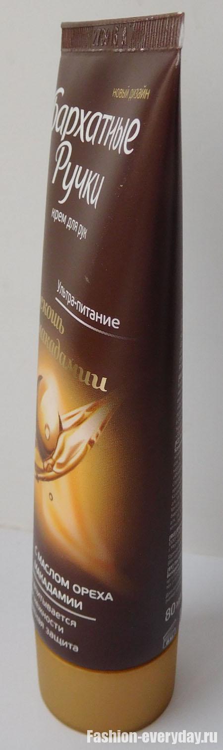 крем для рук Бархатные ручки - роскошь макадамии