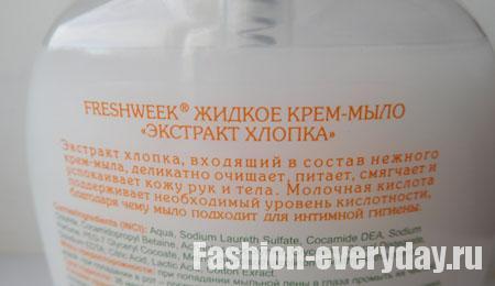 крем мыло экстракт хлопка FreshWeek
